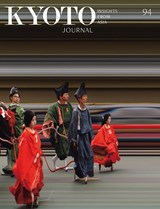 Kyoto Journal | Magazine | 9770913520001