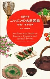 An illustrated guide to Japanese cooking an annual events | YUKIO, Hattori | 9784473041814
