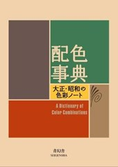Dictionary of Color Combinations |  | 9784861522475