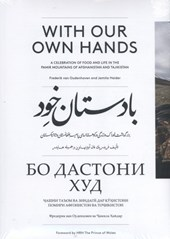 with our own hands a celebration of food and life in the pamir mountains of afghanistan and tajikistan