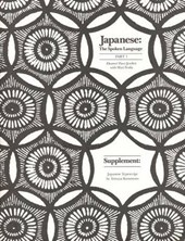Japanese - The Spoken Language: Part 1, Supplement : Japanese Typescript