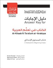 Answer Key for Al-Kitaab fii Tacallum al-cArabiyya