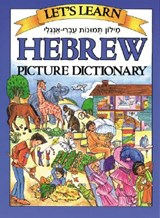 Let's Learn Hebrew Picture Dictionary | Marlene Goodman |