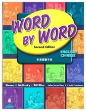 Word by Word English/ Chinese Simplified