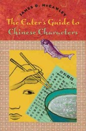The Eater's Guide to Chinese Characters
