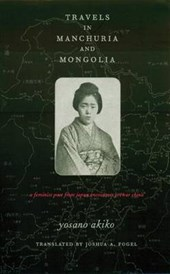 Travels in Manchuria and Mongolia