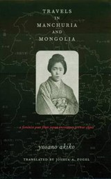 Travels in Manchuria and Mongolia | Akiko Yosano |