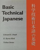 Basic Technical Japanese