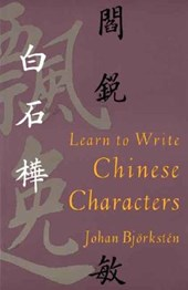 Learn to Write Chinese Characters | Johan Bjorksten |