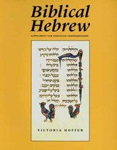 Biblical Hebrew Revised Supplement
