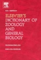 Elsevier's Dictionary Of Zoology And General Biology | N. N. Smirnov |