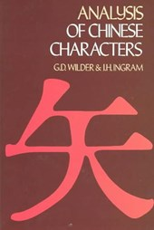 Analysis of Chinese Characters | G. D. Wilder |
