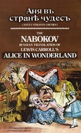 The Nabokov Russian Translation of Lewis Carroll's Alice in Wonderland | Lewis Carroll |