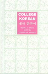 College Korean