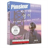 Pimsleur English for Korean Speakers Quick & Simple Course - Level 1 Lessons 1-8 CD | Pimsleur |