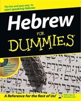 Hebrew For Dummies | Jill Suzanne Jacobs |