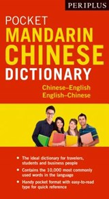 Periplus Pocket Mandarin Chinese Dictionary | Philip Yungkin Lee |