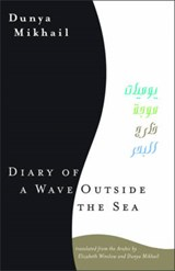 Diary of a Wave Outside the Sea | Dunya Mikhail |