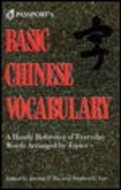 Basic Chinese Vocabulary | Jerome Hu |
