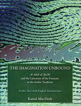 The Imagination Unbound | Kamal Abu-deeb |