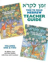 Time to Read Hebrew, Volumes One & Two | Hillary Zana |