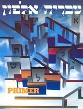 Hebrew a Language Course Primer