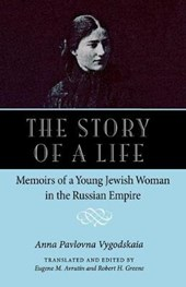 The Story of a Life - Memoirs of a Young Jewish Woman in the Russian Empire | Anna Pavolovna Vygodskaia |