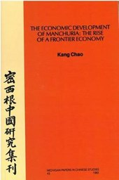 Economic Development of Manchuria