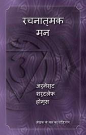 Creative Mind (Hindi Version)