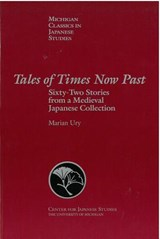 Tales of Times Now Past | Marian Ury |
