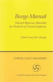 Bungo Manual | Helen Craig McCullough |