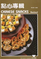 Chinese Snacks | Su Huei Huang |