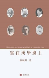 Reflections at the Margins of Sinology (Chinese Edition)