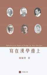 Reflections at the Margins of Sinology (Chinese Edition) | Susan Egan |