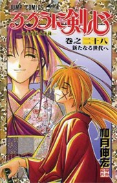 Rurouni Kenshin, Vol. 28 [With Poster]