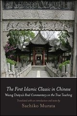 The First Islamic Classic in Chinese |  |
