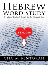 Hebrew Word Study | Chaim Bentorah |