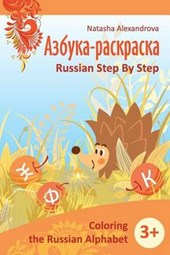 Coloring Russian Alphabet