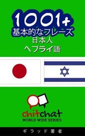 1001+ Basic Phrases Japanese - Hebrew