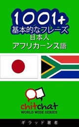 1001+ Basic Phrases Japanese - Afrikaans | Gilad Soffer |