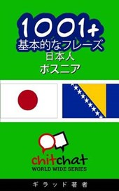 1001+ Basic Phrases Japanese - Bosnian