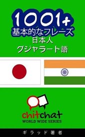 1001+ Basic Phrases Japanese - Gujarati