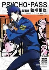 Psycho-Pass Inspector Shinya Kogami