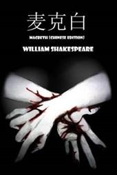Macbeth (Chinese Edition)
