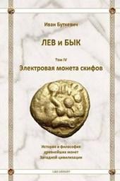 Scyphians Electrum Coin (Russian Edition)