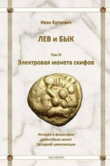 Scyphians Electrum Coin (Russian Edition) | Ivan Butkevych |