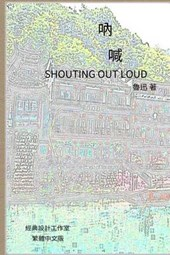 Shouting Out Loud