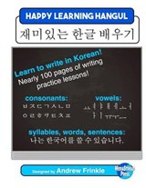 Happy Learning Hangul | Andrew Frinkle |