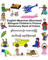 English-myanmar Burmese Bilingual Children's Picture Dictionary Book of Colors | Carlson, Richard, Jr. ; Carlson, Kevin |