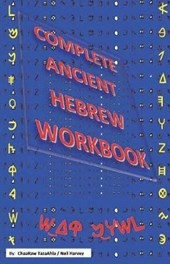 Complete Ancient Hebrew Workbook